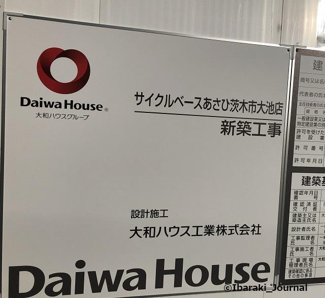 サイクルベースあさひ茨木工事の看板IMG_9581