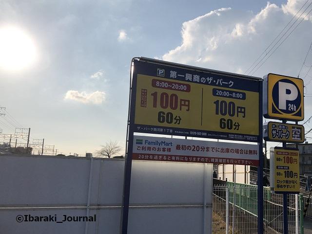 1222ファミリーマート三島駐車場料金IMG_8596