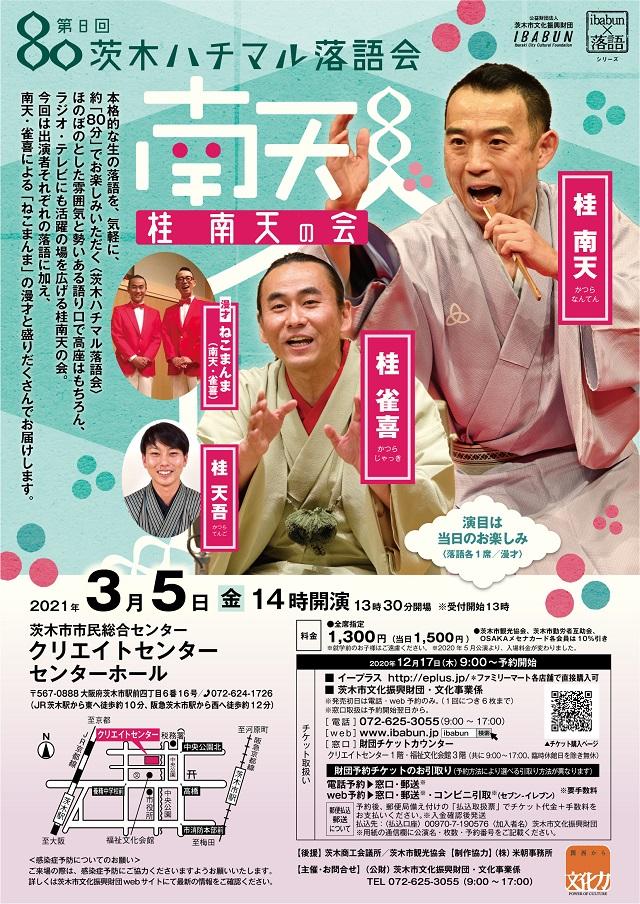 茨木文化財団3月落語17718