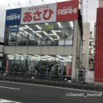 サイクルベースあさひ豊川IMG_0832