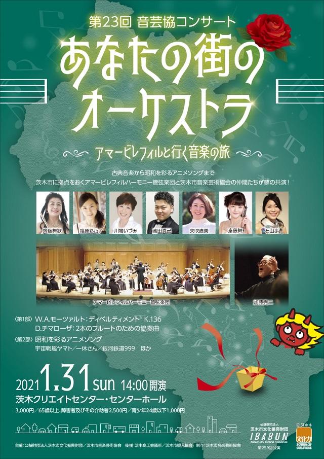 0131茨木文化振興
