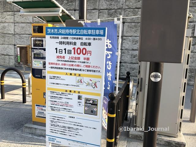1222三島中横の茨木市駐輪スペース料金IMG_8603