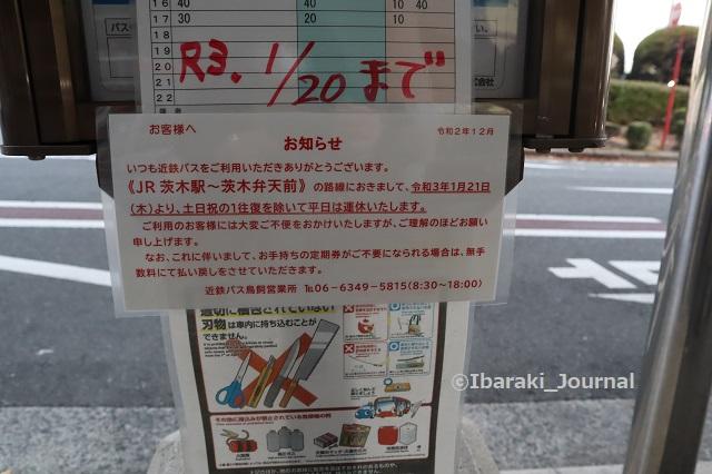20201229近鉄バス弁天お知らせ1IMG_8060