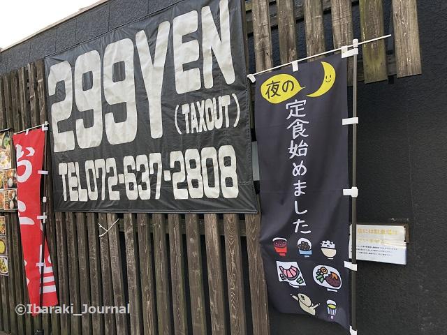 20200103夢音夜定食案内IMG_8924