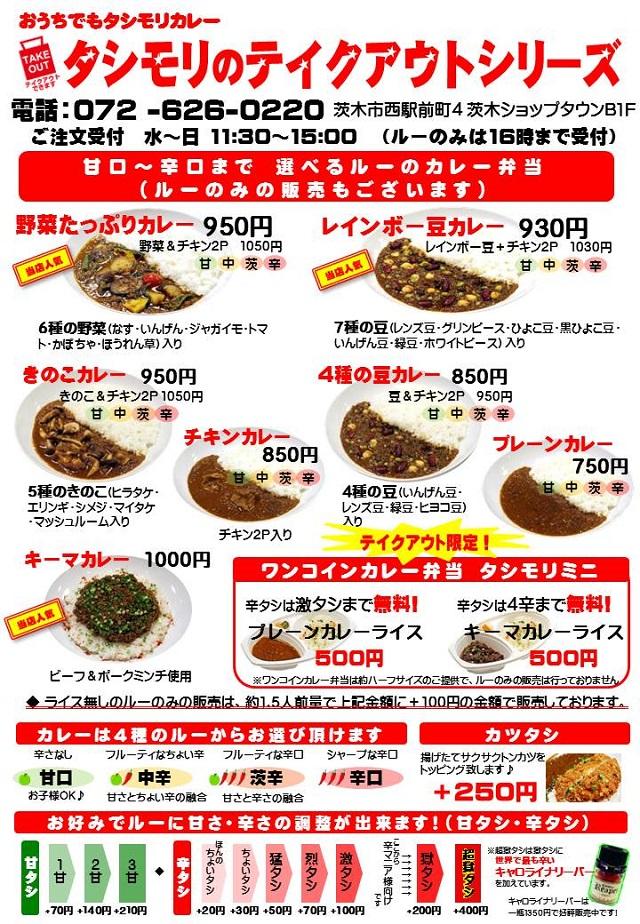 タシモリカレーkkテイクアウトメニュー2021年度版差し替え分