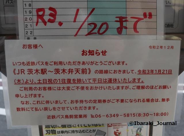 20201229近鉄バス弁天お知らせIMG_8060