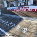 総持寺ファミリーマート三島中南駐輪スペースIMG_3537