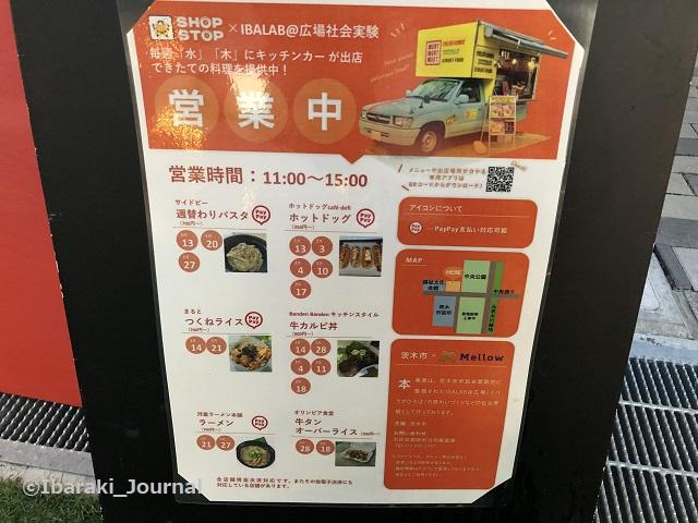 IBALAB芝生広場のキッチンカーお知らせIMG_9283