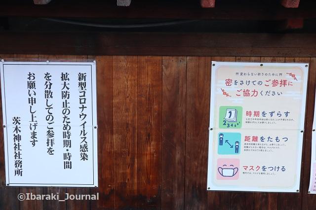 2021茨木神社お参りの案内IMG_8282