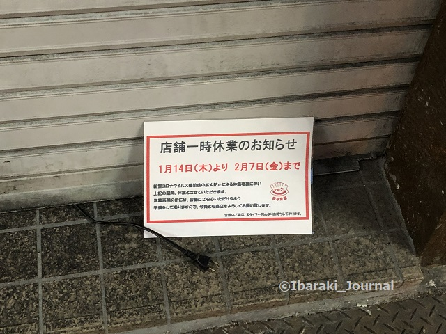 餃子のマルケンJR茨木お休み案内IMG_9284