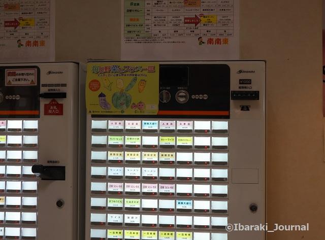 茨木スカイレストラン券売機IMG_8802