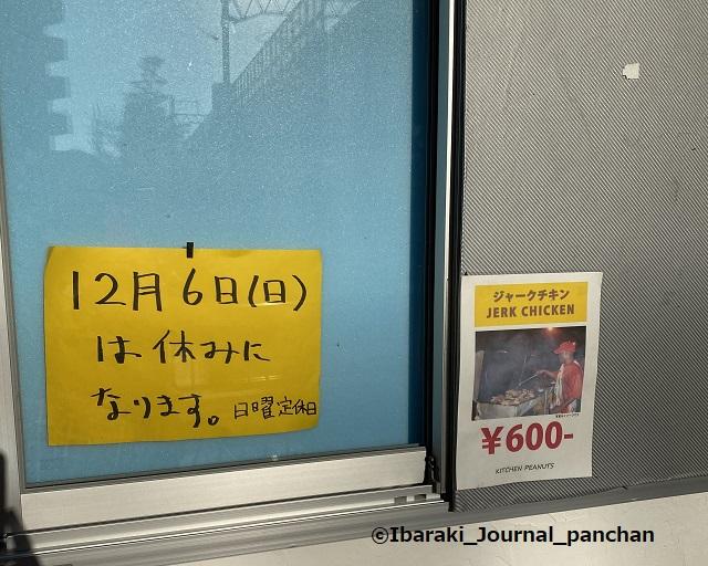 5キッチンピーナッツ休み案内ポスター