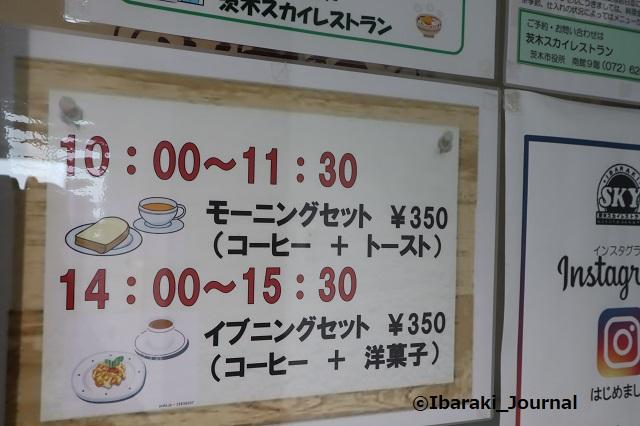 茨木スカイレストランモーニングのお知らせIMG_8800