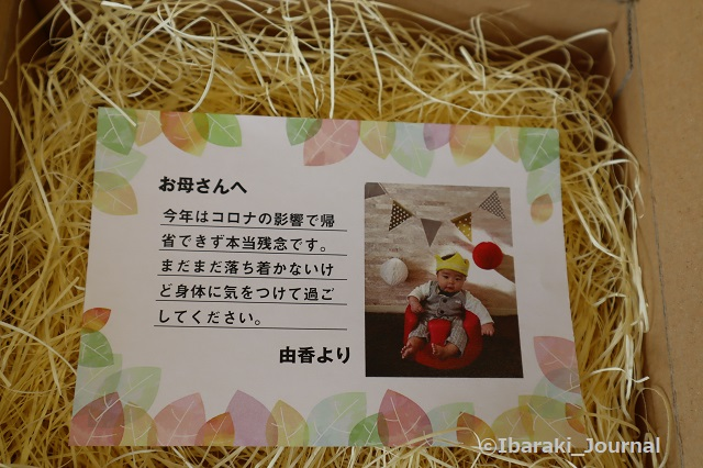 エムジーファーマ贈り物メッセージカードIMG_9072
