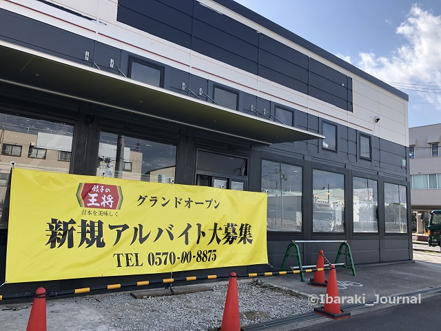 4餃子の王将スタッフ募集IMG_0062