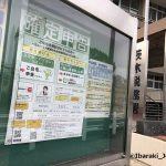 茨木税務署2021年2月IMG_9943