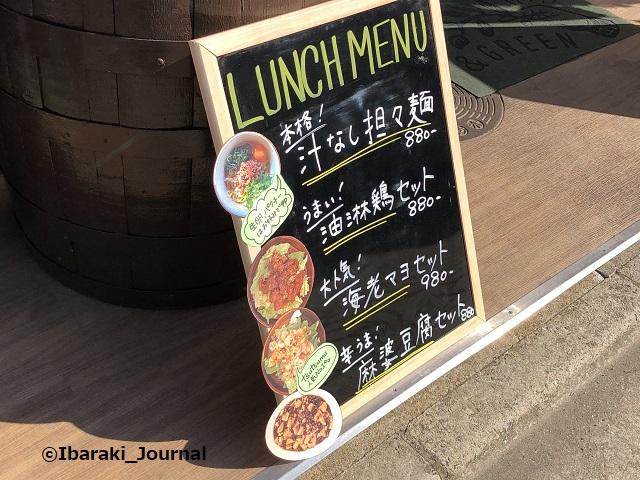 tsutsumuランチメニューIMG_9871