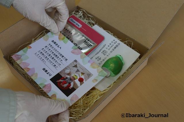 エムジーファーマ贈り物メッセージカード入れるIMG_9093