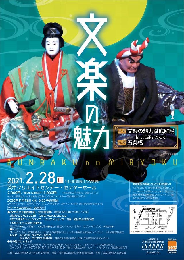 0228茨木文化財団