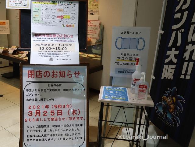 茨木スカイレストラン閉店のお知らせ2IMG_8799