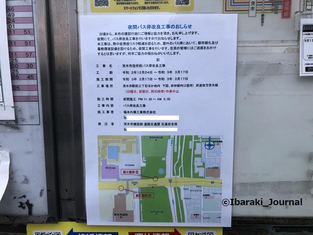 0223茨木市役所前バス停工事お知らせIMG_0216
