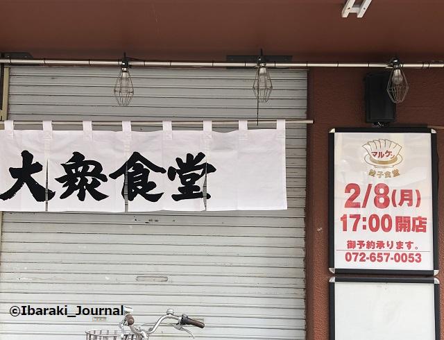マルケンオープン予定日IMG_9639