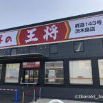 餃子の王将茨木島店正面IMG_1056