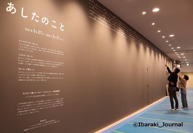 0319イオンタウン太田あしたのことの展示壁面前でIMG_9758