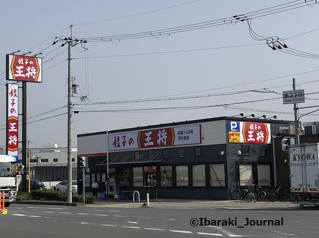 餃子の王将島3丁目のところIMG_1062