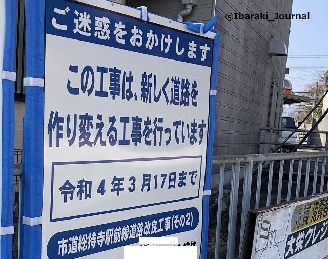IMG_0649-16総持寺駅前道路工事看板