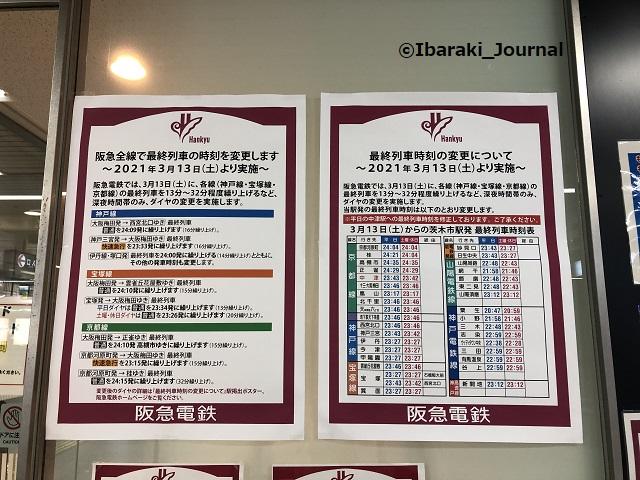 阪急電車お知らせ0304IMG_0495