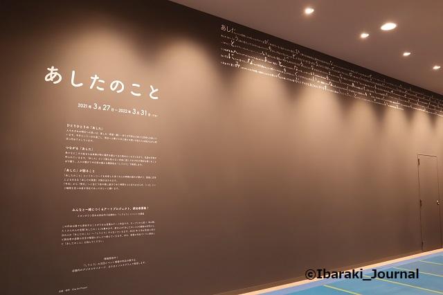 0319イオンタウン太田あしたのことの展示IMG_9754