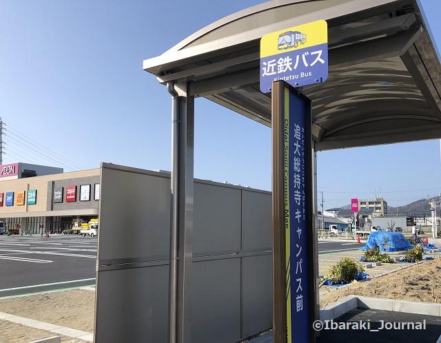 IMG_0655-追大総持寺キャンパス前バス停1