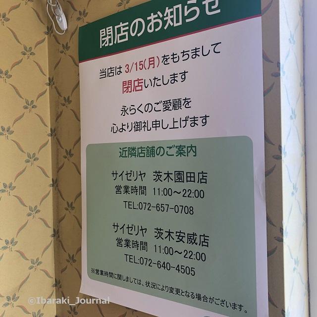 1サイゼリア茨木市下井店閉店お知らせIMG_0776