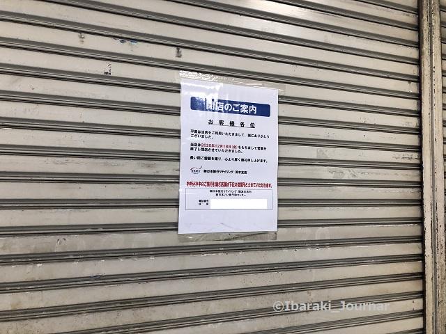 茨木市日本旅行閉店IMG_0134