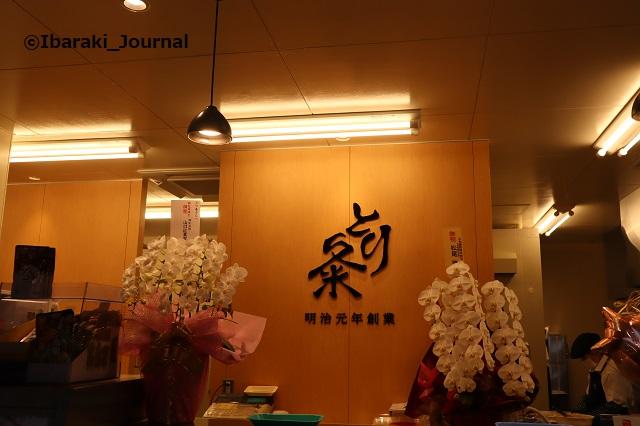 とり粂さんお店IMG_9604