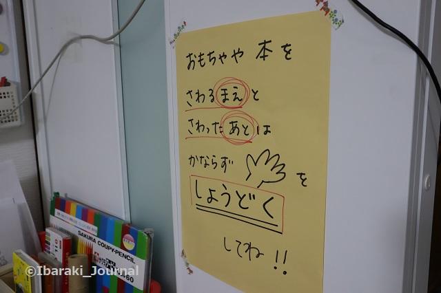 おうち学童で消毒のお願いIMG_9309