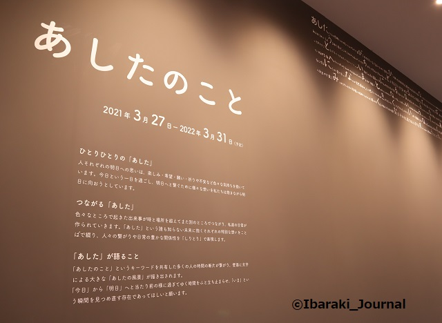 0319イオンタウン太田あしたのこと展示2IMG_9759