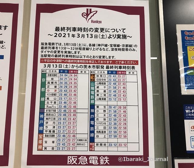 阪急電車茨木市の時刻お知らせIMG_0493