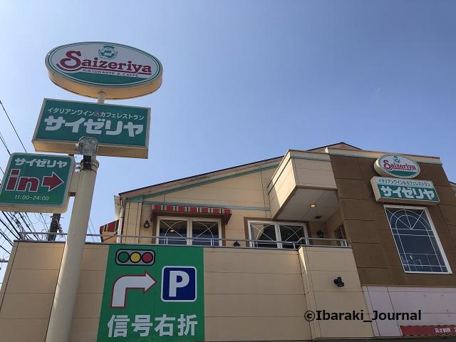 サイゼリア茨木下井店IMG_0782