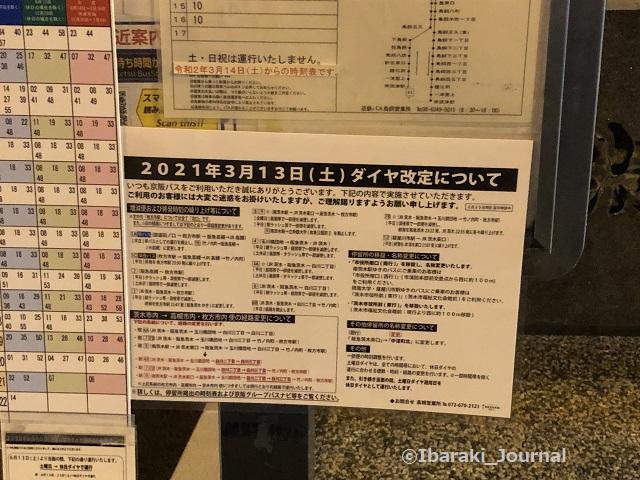 7-0304市役所前京阪バス時刻表IMG_0507