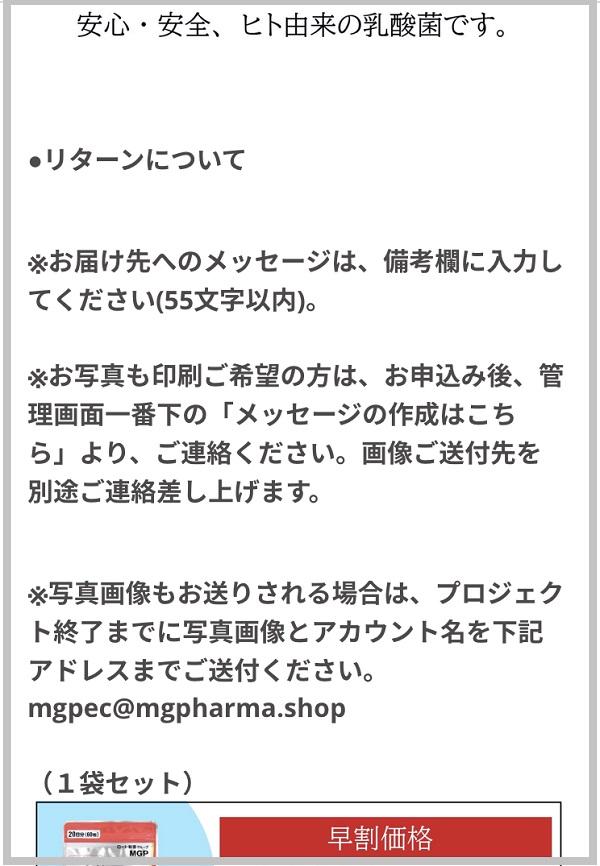 2エムジーファーマ記載方法IMG_0470