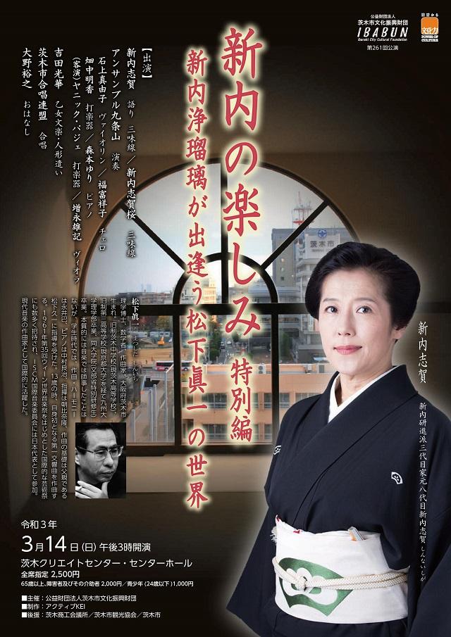 0314茨木文化新内の楽しみ261.1