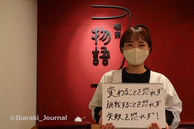 喫茶物語光咲さんIMG_9580