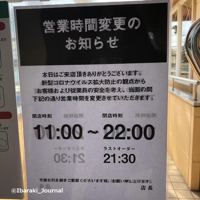 サイゼリア茨木下井店営業時間IMG_0779