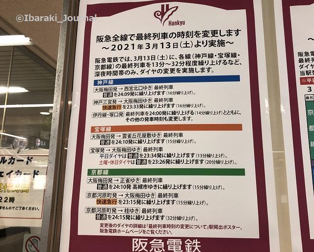 阪急電車最終時刻0304お知らせIMG_0494