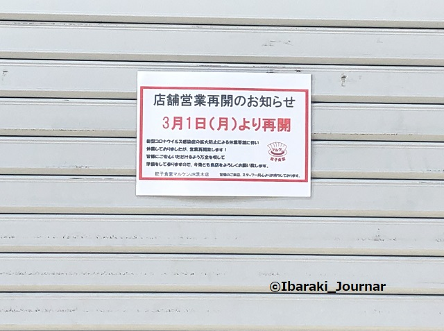JR茨木の餃子のマルケンお知らせIMG_0414