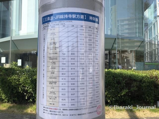 4済生会病院バスの時刻表IMG_0966