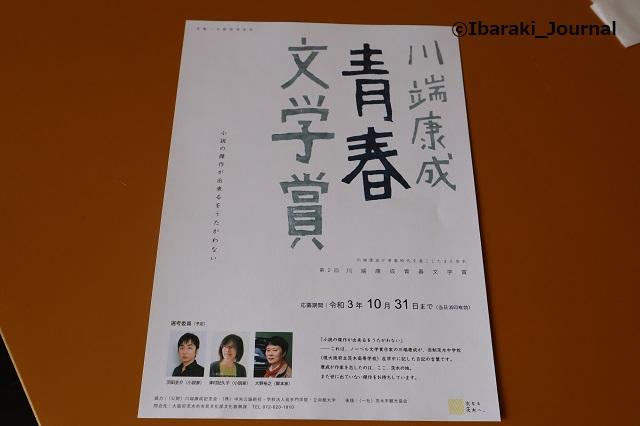 川端康成文学賞のチラシ1IMG_9470