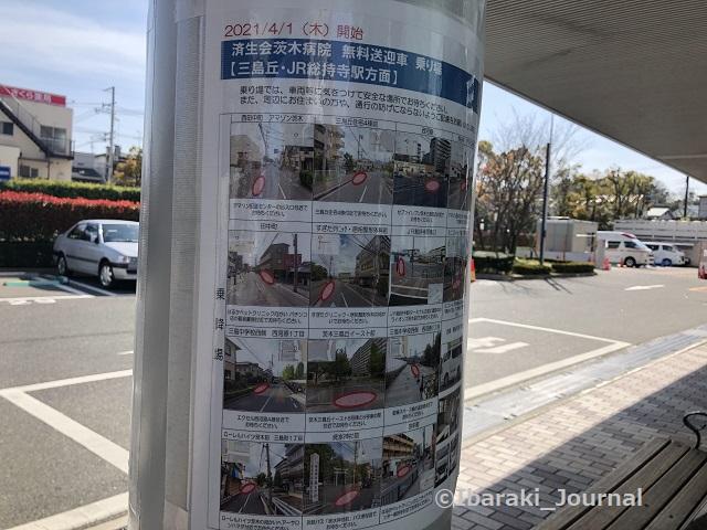 1済生会病院バス総持寺方面お知らせ1IMG_0963